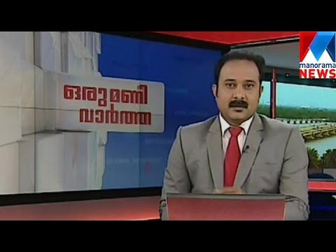 Manorama News Phone number Details
