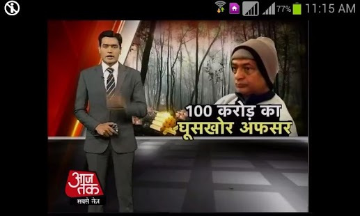 aajtak-news phone numbers