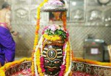 Mahakaleshwar Ujjain booking online